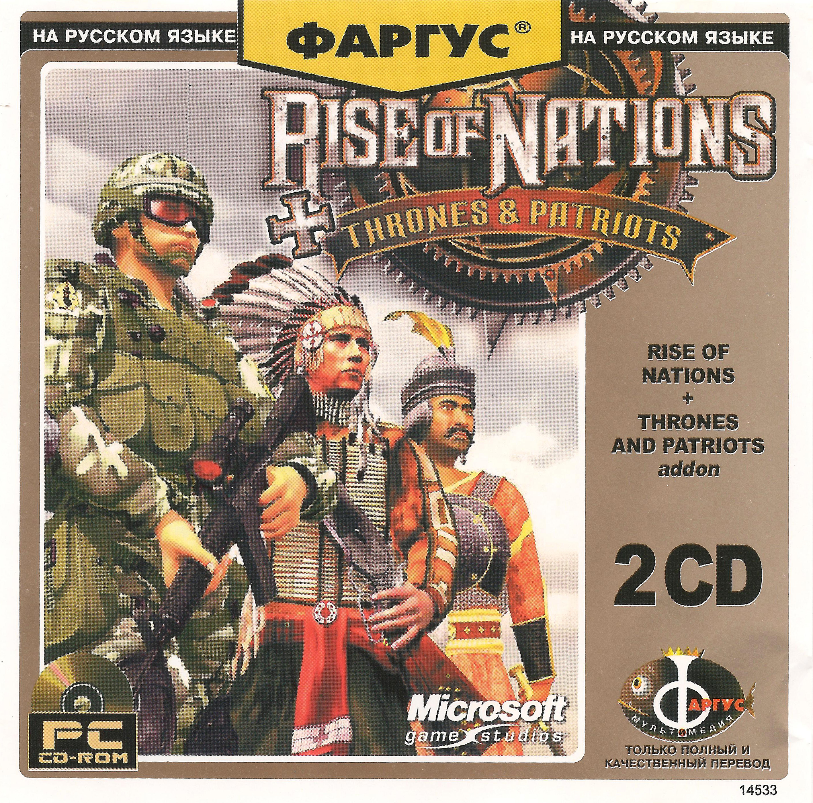 Rise of Nations: Thrones and Patriots 1