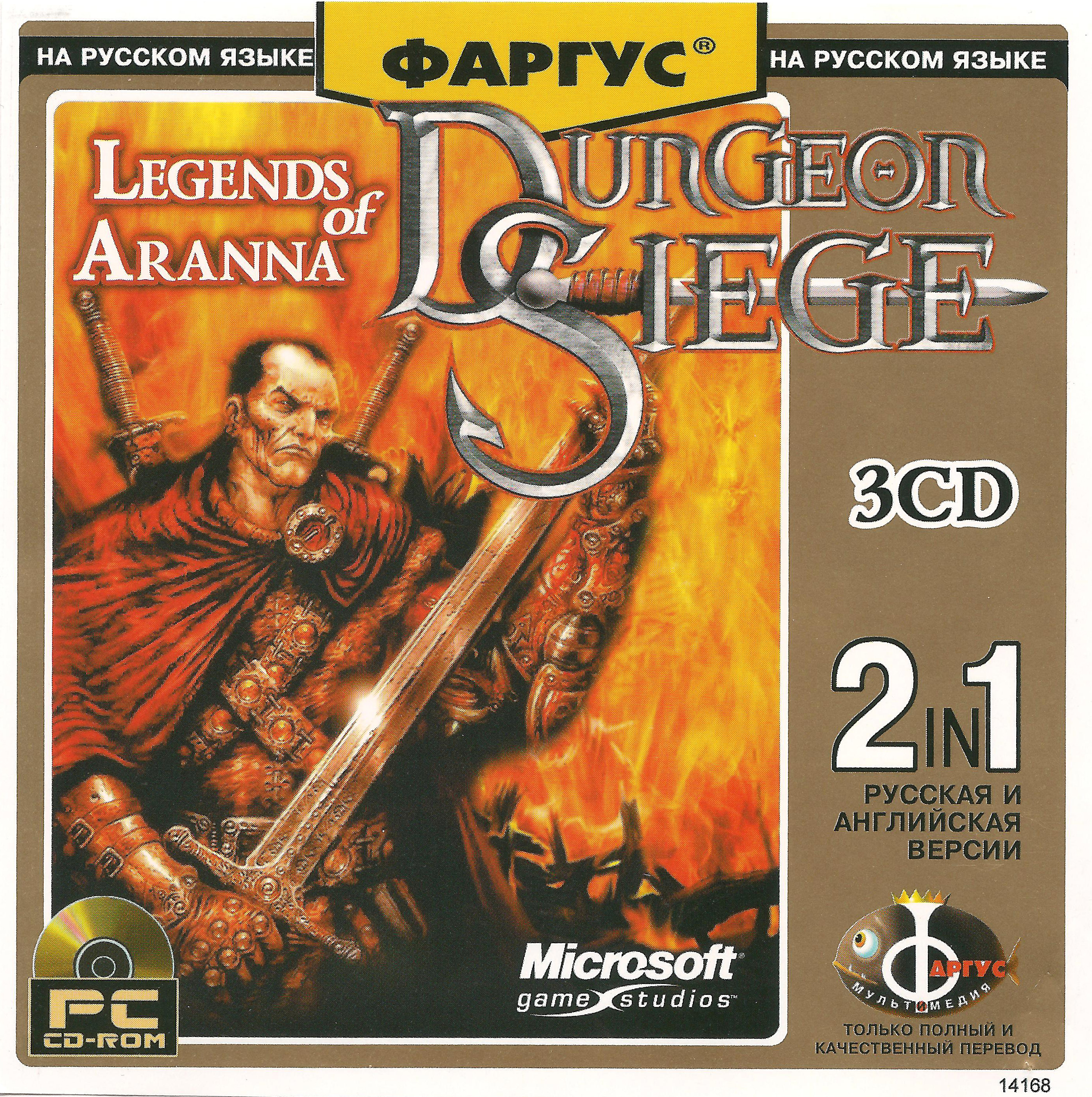 Dungeon Siege: Legends of Aranna 1